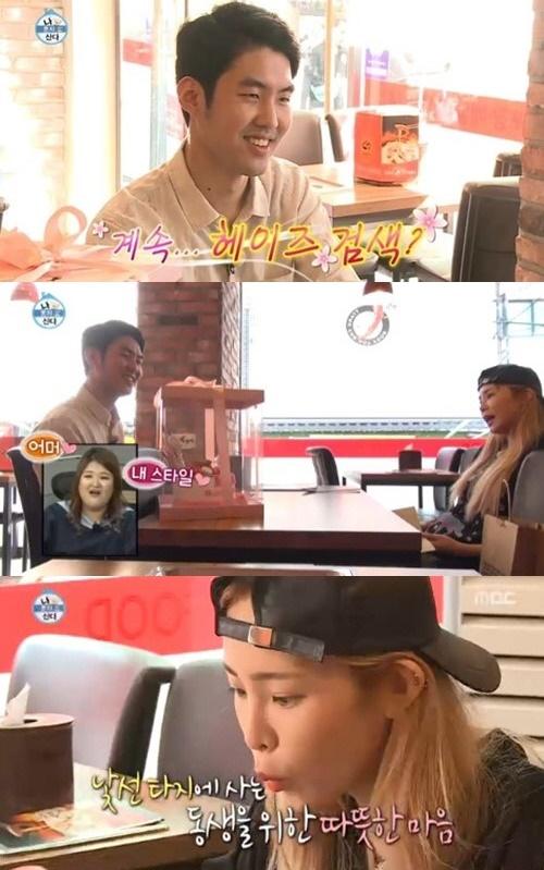 헤이즈. 사진l MBC 방송화면 캡처