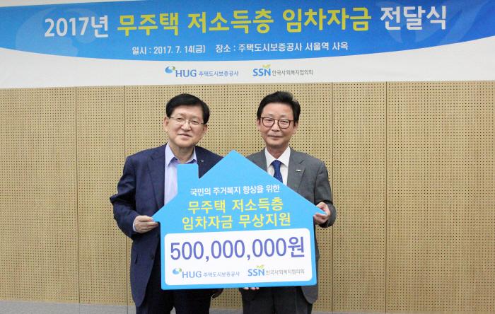 김선덕 HUG 사장(오른쪽)과 서상목 한국사회복지협의회장(왼쪽)이 14일 `무주택 저소득층을 위한 임차자금 전달식`을 가졌다. [사진 제공 = 주택도시보증공사]<br />