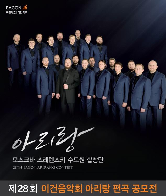제 28회 이건음악회 아리랑 편곡 공모전 포스터 [사진제공 = 이건]<br />
