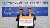 HUG, 평창올림픽 조직위에 기부금 1억원 전달