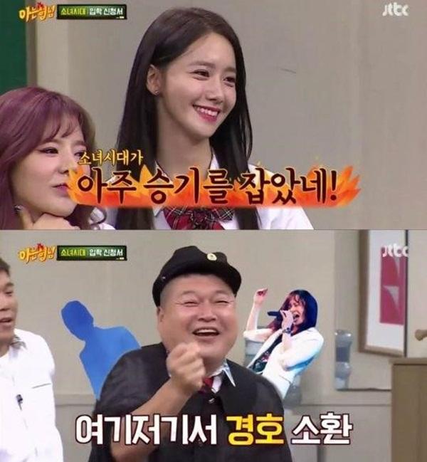 '아는형님' 윤아-강호동.제공lJTBC