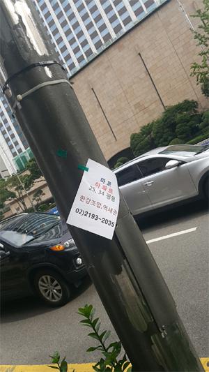 8·2 대책 이후 서울 시청 인근에는 지역주택조합 모집 광고가 나붙었다. [김인오 기자]