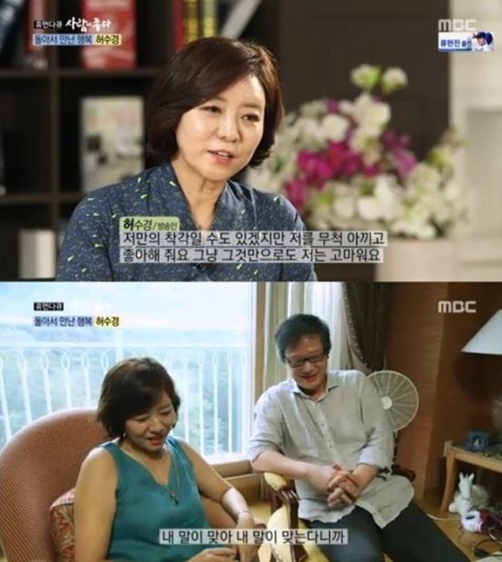 '사람이 좋다' 허수경-이해영 교수.제공lMBC