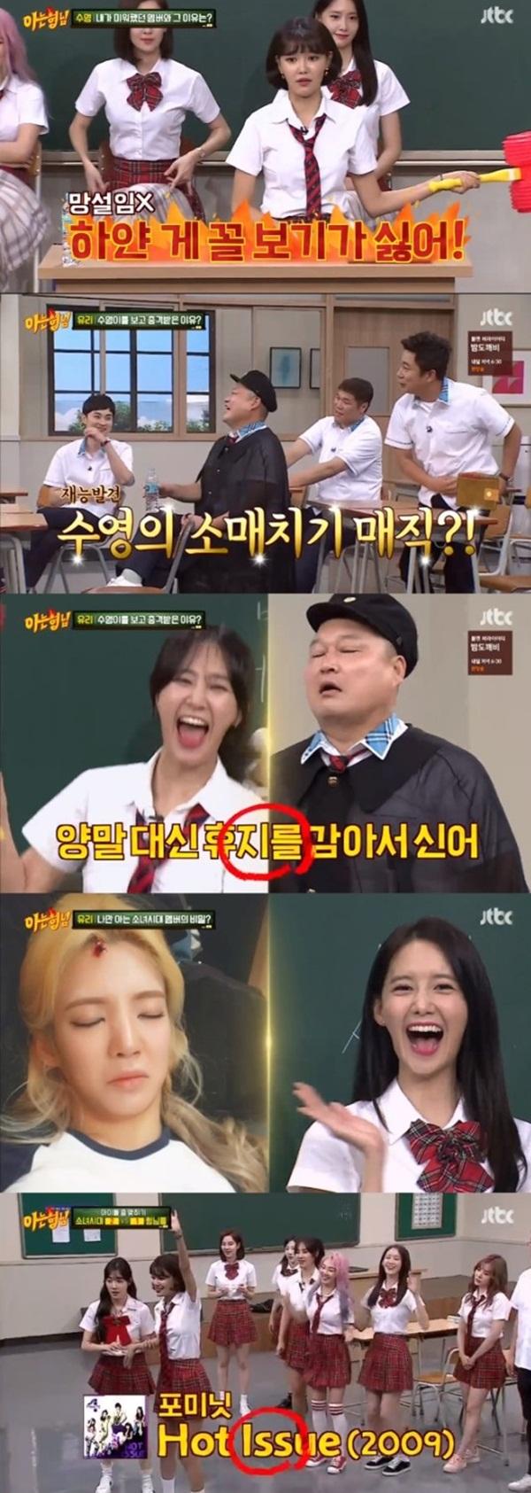 '아는형님' 소녀시대.제공lJTBC