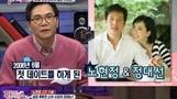 `현대家 며느리' 노현정, 결혼 전 혹독한 신부 수업…어느...