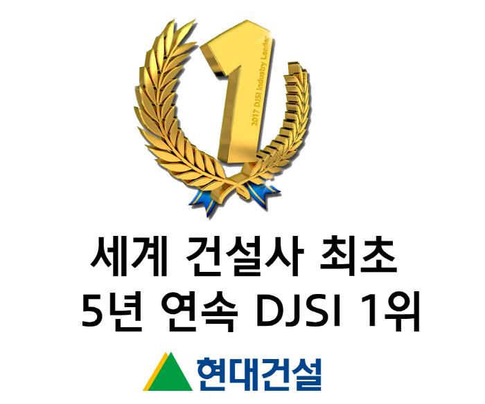 DJSI 5년 연속 1위 관련 사진