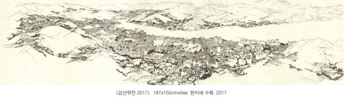 윤영경 산수화 '강산무진 2017'