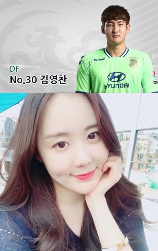 김영찬♥이예림. 사진=전북 현대 공식 홈페이지/이예림 SNS