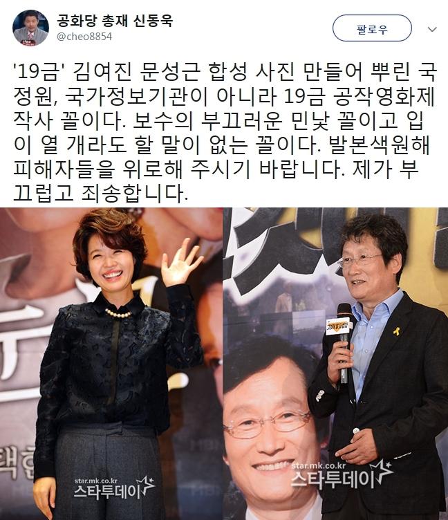 사진| 신동욱 공화당 총재 트위터