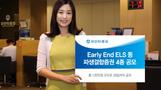 유안타증권, Early End ELS 등 파생결합증권 4종...