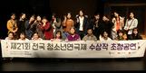 청소년 연극 동아리, 대학로 무대에 서다