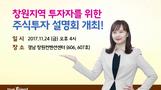 한국투자증권, 창원지역 투자자를 위한 주식투자 설명회 개최...