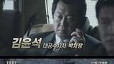 극장가 '빅3' 마지막 주자 '1987', 오늘(13일) ...