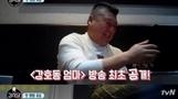 """'강식당' 강호동, 방송 최초 母와 전화 연결…""""강씨식당 ..."""