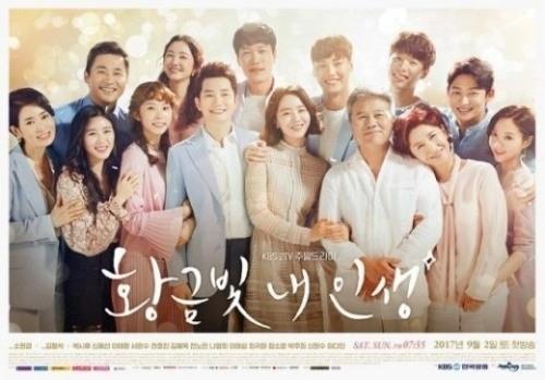 '황금빛 내 인생' 포스터 사진=KBS2 '황금빛 내 인생'