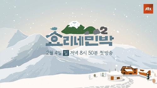 효리네 민박2 2월 4일 첫방 사진=JTBC