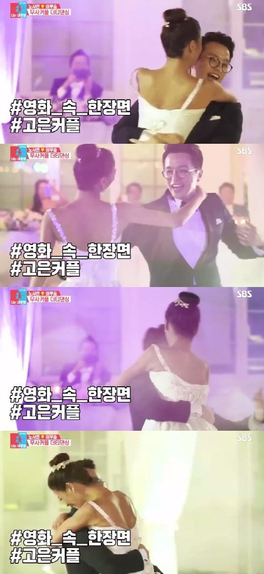 '동상이몽' 한고은. 사진| SBS 방송화면 캡처