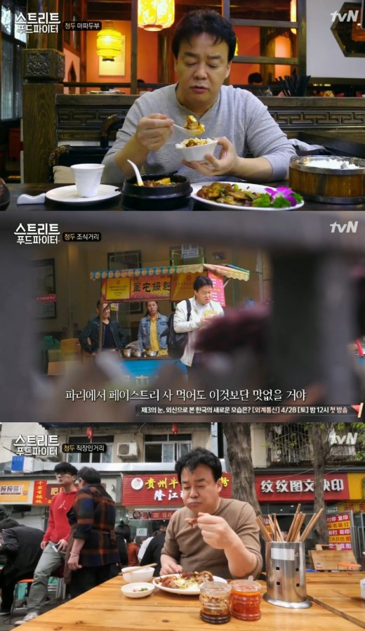 '스트리트 푸드파이터' 백종원. 사진| tvN 방송화면 캡처