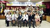 한일병원, 창립 81주년 기념식서 공공기관 역할 강화 다짐...