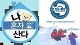 남북정상회담 특집방송 여파...오늘(27일) '나혼자'·'...