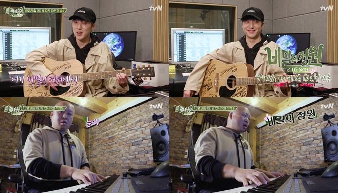 '비밀의 정원' 강승윤, 돈스파이크. 제공| tvN