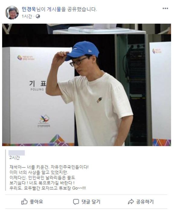 민경욱 의원이 공유한 글. 사진| 민경욱 SNS