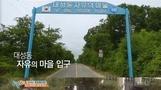 [종합]`1박2일` 예능 최초 비무장지대 입성...통일·평...