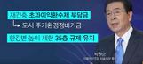 [알쏭달쏭 부동산] 박원순 시장 3선 성공…서울 강남·북 ...