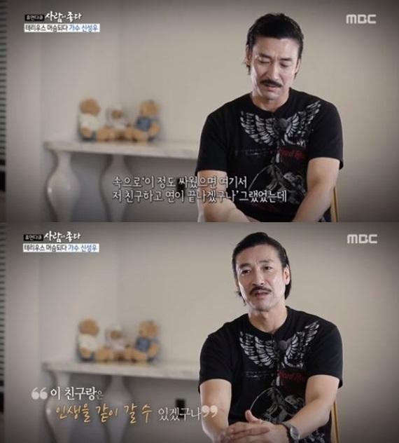 '사람이 좋다' 신성우. 사진|MBC 방송화면 캡처