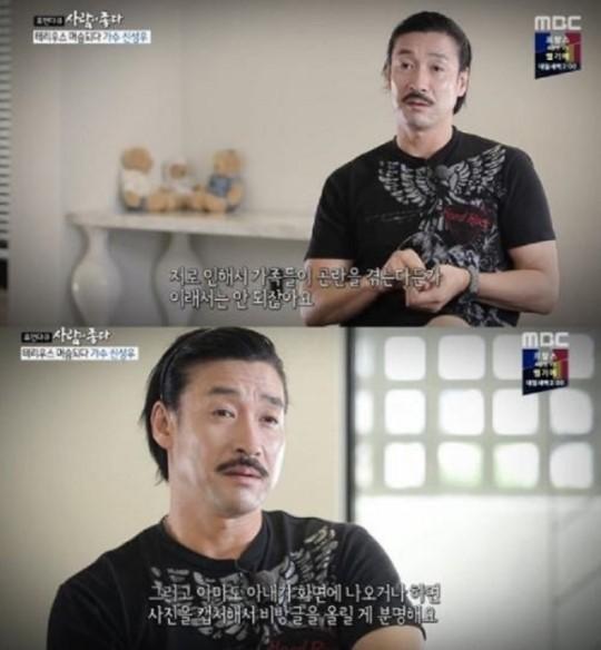 '사람이 좋다' 신성우. 사진| MBC 방송화면 캡처