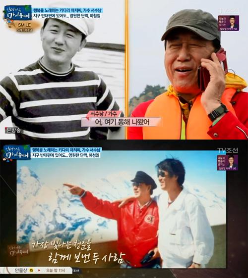'마이웨이' 서수남 하청일 사진=TV조선 '마이웨이' 방송화면 캡처(좌 하청일 우 서수남)