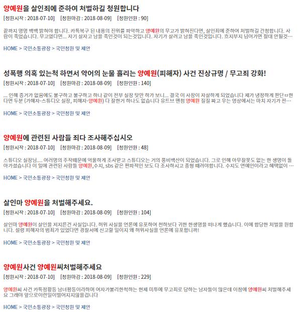 양예원 관련 청와대 청원. 사진| 청와대 홈페이지