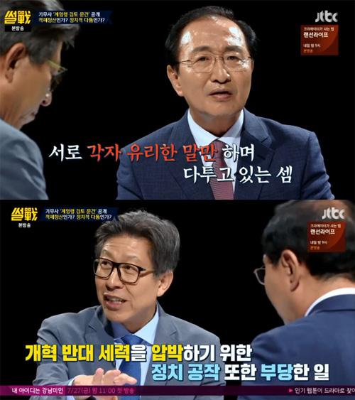 '썰전' 노회찬, 박형준 사진=JTBC '썰전' 방송화면 캡처