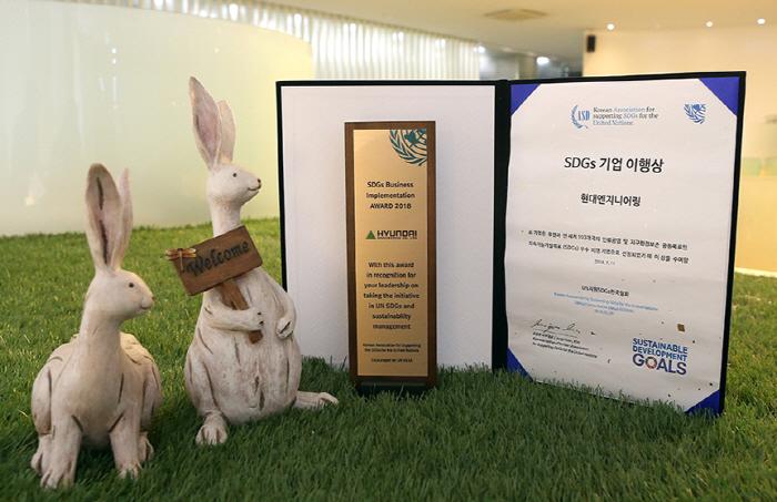 현대엔지니어링이 지난 11일 UN 지원 SDGs 한국협회 주최로 개최된 `UN HLPF 한국 기념식`에서 `SDGs 기업 이행상`을 수상했다.[사진제공 = 현대엔지니어링]