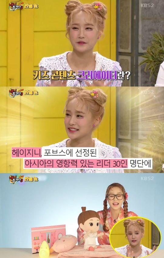'해피투게더 3' 강혜진. 사진| KBS2 방송화면 캡처