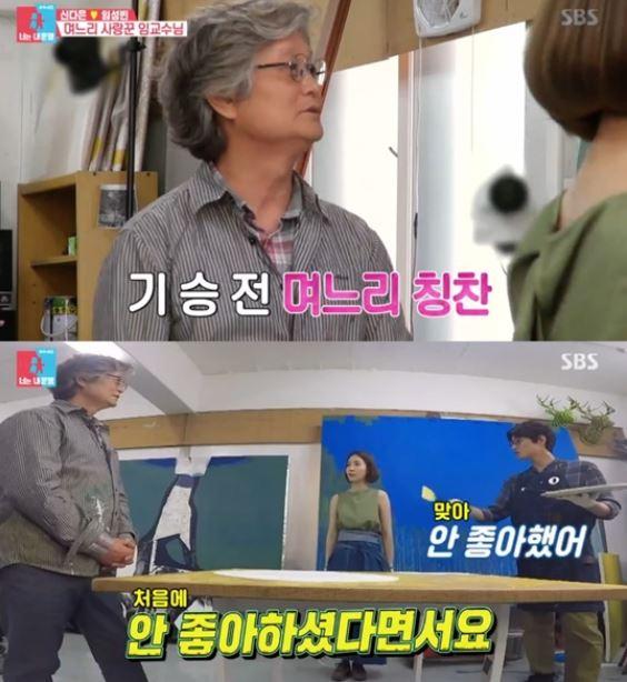 `동상이몽2` 임철순,신다은,임성빈. 사진|SBS 방송화면 캡처