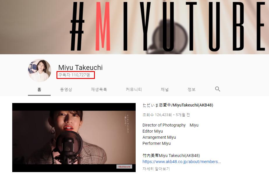 타케우치 미유가 운영중인 유튜브 채널. 사진 ㅣ유튜브 홈페이지