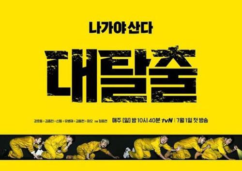 '대탈출' 사진=tvN
