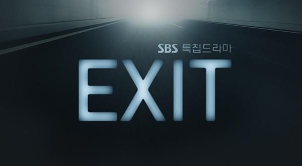 '엑시트' 홈페이지 캡처 사진|SBS