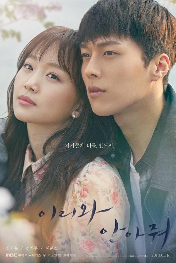 '이리와 안아줘' 포스터.  제공|MBC