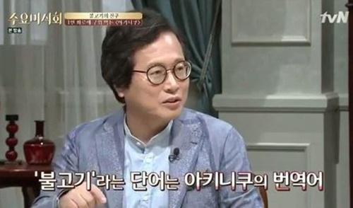 황교익 반박 사진='수요미식회' 방송 캡처
