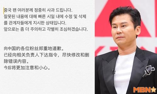 양현석 사과, 양현석 YG전자 중국 비하 논란 사과글 올려 사진=DB, 양현석 인스타그램