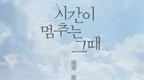 김현중, 컴백작 `시간이 멈추는 그때` 촬영 마치고 日투어...