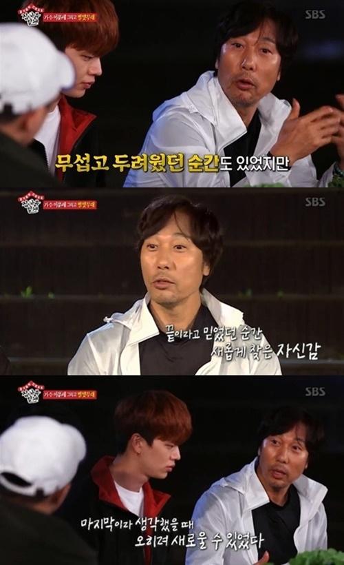 '집사부일체' 이문세 사진=SBS '집사부일체' 방송캡처