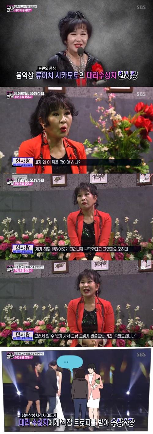 '한밤' 한사랑 대종상영화제 대리수상 논란 사진='한밤' 방송 캡처