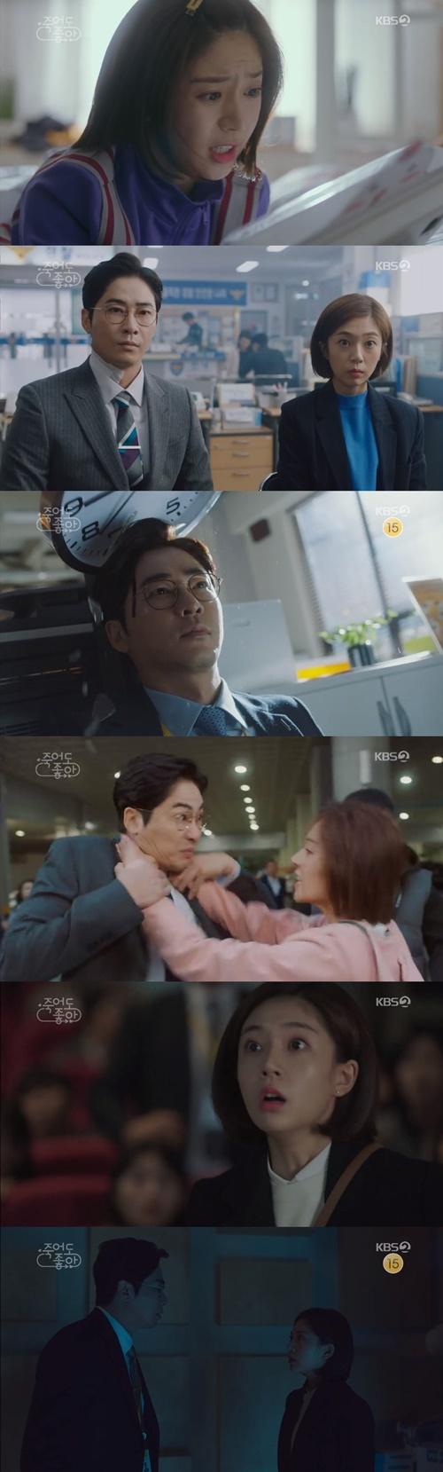 '죽어도 좋아' 강지환 백진희 사진=KBS2 '죽어도 좋아' 캡처