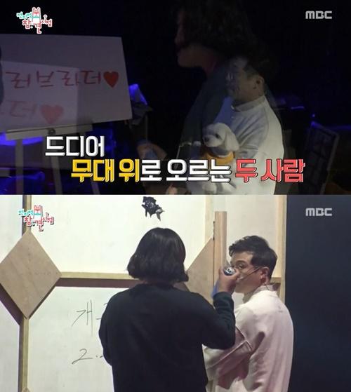 송이매니저 개콘 출격 사진=MBC '전지적 참견 시점'