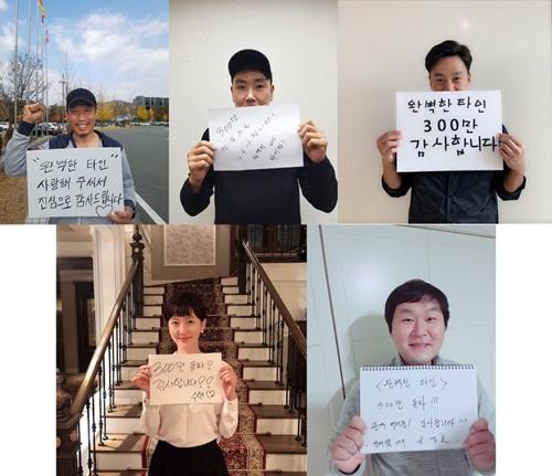 '완벽한 타인' 300만 돌파 사진=롯데엔터테인먼트