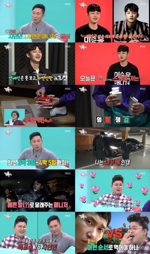이승윤 매니저 사진=MBC '전지적 참견 시점' 캡처