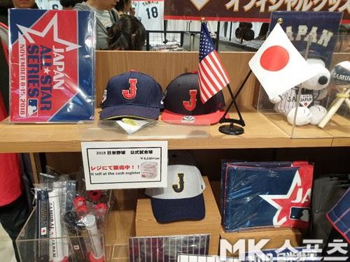 매장 안에는 미일올스타전 기념품들이 전진 배치돼 팬들의 구매욕구를 불러일으켰다. 사진(日도쿄)=황석조 기자